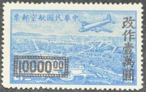 DYNAMITE Stamps: Republic of China Scott #C61 – UNUSED