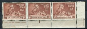 BRITISH KUT; 1949 early UPU issue fine Mint MNH Corner Block 1s.