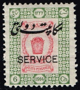 Iran #O45 Imperial Crown - Reprint; Unused (2Stars)