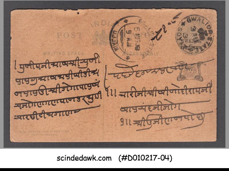 GWALIOR STATE - OLD POSTCARD OVERPRINTED - USED BRITISH INDIAN STATE