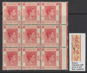 Hong Kong, SG 146a, MNH block Broken Character variety