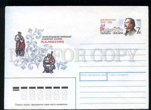 276862 UKRAINE 1992 Schmidstein Mykola Lysenko composer pianist conductor