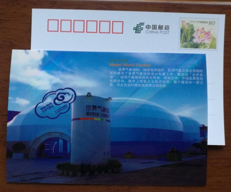 Meteo World Pavilion Architecture,CN10 Expo 2010 Shanghai World Exposition PSC