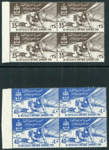 SYRIA-1958 Scout Jamboree Pairs in Blocks of 4 Sg 657-8 UNMOUNTED MINT V36563