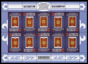 2017 Kazakhstan 1019KL IV 25 years of the first brand of Kazakhstan (edition 250