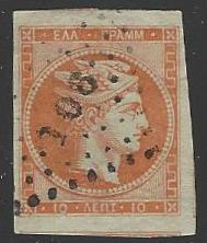 Greece #46 Used Imperforate Hermes Head cv $45 (U1)