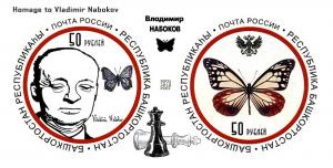 RUSSIA LOCAL SHEET IMPERF BUTTERFLIES INSECTS NABOKOV CHESS
