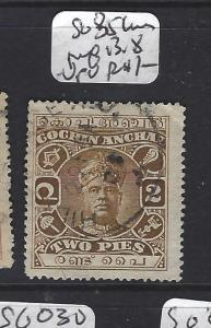 INDIA NATIVE STATE COCHIN  (PP0707B)  SG  35  PERF 13.8   VFU