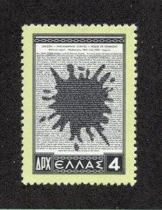 Greece - Sc# 573 MLH       /       Lot 0620335