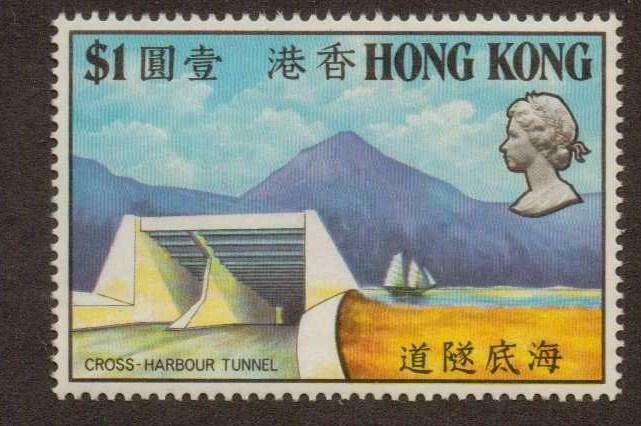 HONG KONG SG278 1972 OPENING OF CROSS HARBOUR TUNNEL MNH
