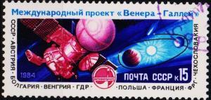 Russia.1984 15k S.G.5515 Fine Used