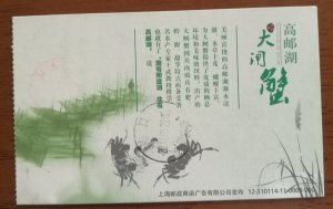 Orchid flowers,gaoyou lake Chinese mitten-handed crab,CN 12 shanghai post PSC