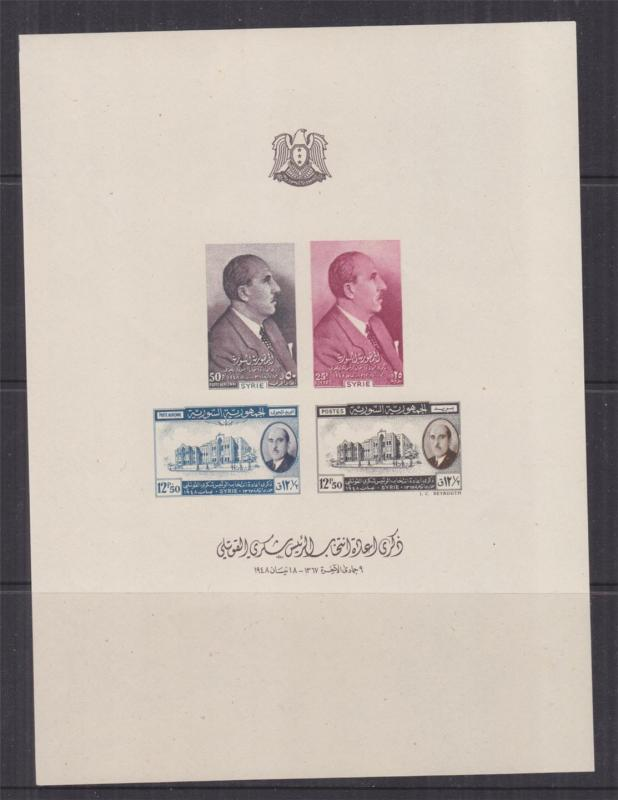 SYRIA, 1948 Re-election of President Souvenir Sheet, mnh.