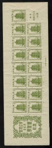 Japan #385a Mint XF NH Sheet of 15 - Perfect Condition