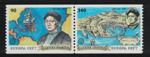 Greece 500th Anniversary of Discovery of America by Columbus 2v pair Coil stamps