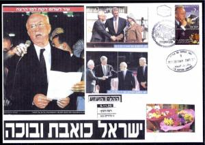 ISRAEL STAMPS 2005 YITZHAK RABIN CENTER SPECIAL FDC PEACE PROCESS CLINTON