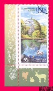 RUSSIA 2015 150th Anniversary of Leningrad Zoo Bird Pelican 1v Sc7662 Mi2203 NH