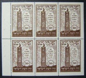 JNF/Jewish National Fund/KKL US 1950 New Years 50c Road to Jerusalem stamp pane