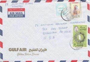 Bahrain 50f Map and 150f Sheik Isa 1990 Bahrain Airmail to Scranton, Penn.  C...