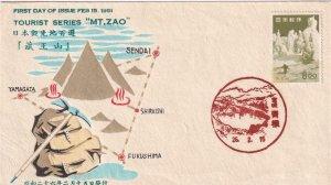 1951, Japan: 8 Yen, Mt. Zaro, FDC (41452)