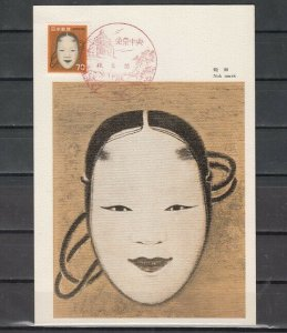 Japan, Scott cat. 1074. Noh Mask Value on a Max Card.