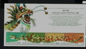 Hong Kong: 1985 Dragon Boat Festival, M/sheet, MNH