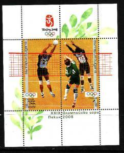 D1-Bulgaria-Sc#4465-unused NH sheet-Sports-Beijing Summer Ol