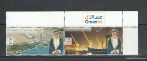 OMAN: Sc. 602 /**NATIONAL DAY** / Pair / MNH