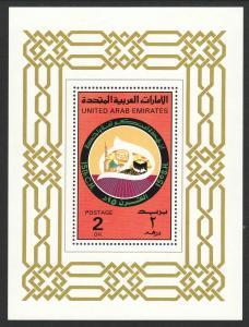 1980 UAE Hegira Pilgrimage Year S/S souvenir sheet MNH Sc# 125