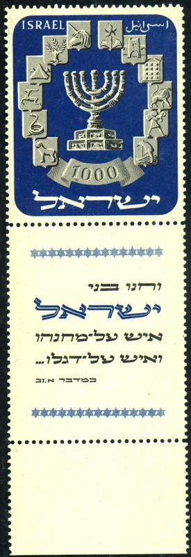 Israel #55 MINT with Tab VF OG NH Cat$250