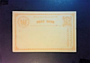 North Borneo Early 1c Postal Card (On Buff) Unused / Corner Creases - Z804