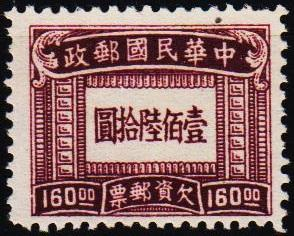 China.1947 $160 S.G.D919 UnUsed/No Gum