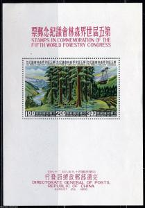 REPUBLIC OF CHINA SCOTT#1269a MINT NEVER HINGED