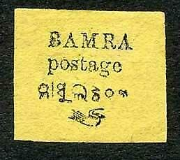 Bamra 1888 Issue 1/4a black on yellow Second Resetting R4/2