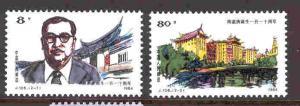 CHINA PRC 1949-1950 MHN CHEN JIAGENG SET 1984
