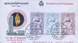 SYRIA - UAR - HUMAN RIGHTS - Overseas Mailers