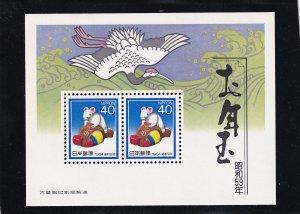 Japan: Sc #1557a, S/S, MNH (S19297)