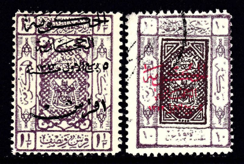 SAUDI ARABIA  EARLY OVERPRINTS USED x2 COLLECTION LOT YOU IDENTIFY AND GRADE #6
