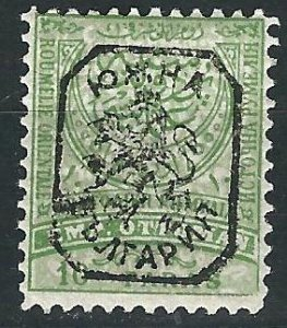 Eastern Rumelia 39 10 pa Green & Pale Green MLH F/VF 1885 SCV $29.00