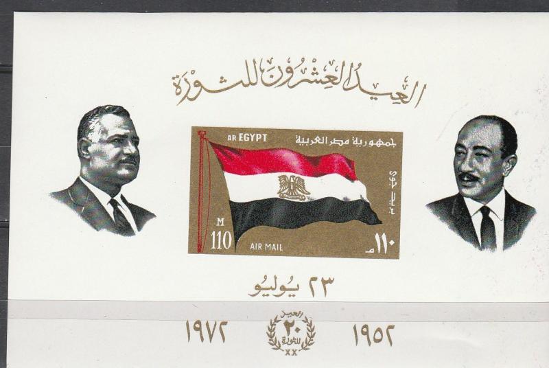 Egypt #C145 MNH CV $4.50  (A17507)