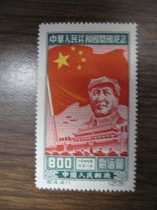 CHINA PRC SC# 31 REPRINT MNH