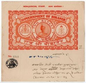 (I.B) India (Princely States) Revenue : Bikaner Stamped Paper 2R