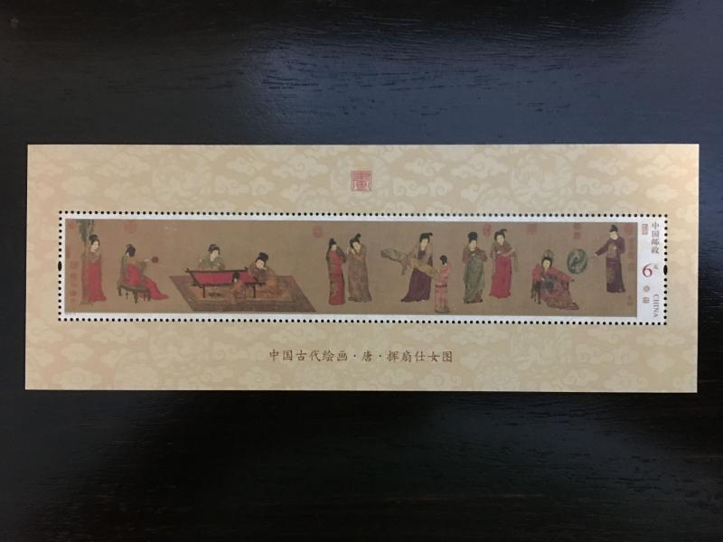 China 2015-5M (SC4258) Court Ladies Swinging Fans S/S 挥扇仕女图小型张, MNH
