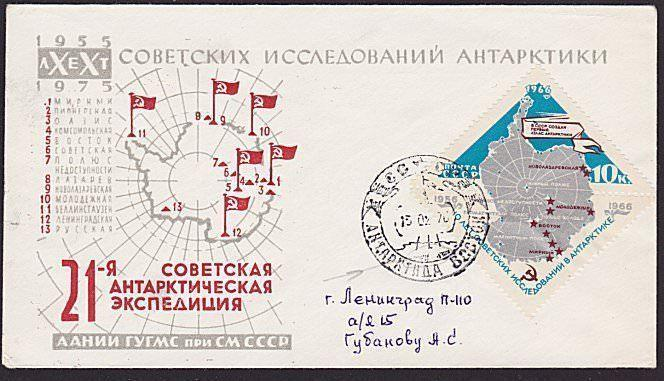 RUSSIA ANTARCTIC 1976 21st Expedition cover.................................6539