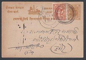 INDIA INDORE 1947 uprated postcard used ex Treasury.........................K652