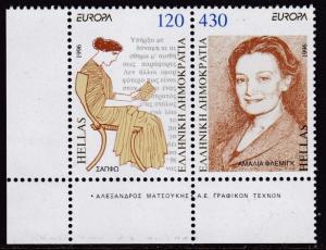 Greece 1996 Europa issue (2) Famous Women Sappho Poets VF/NH