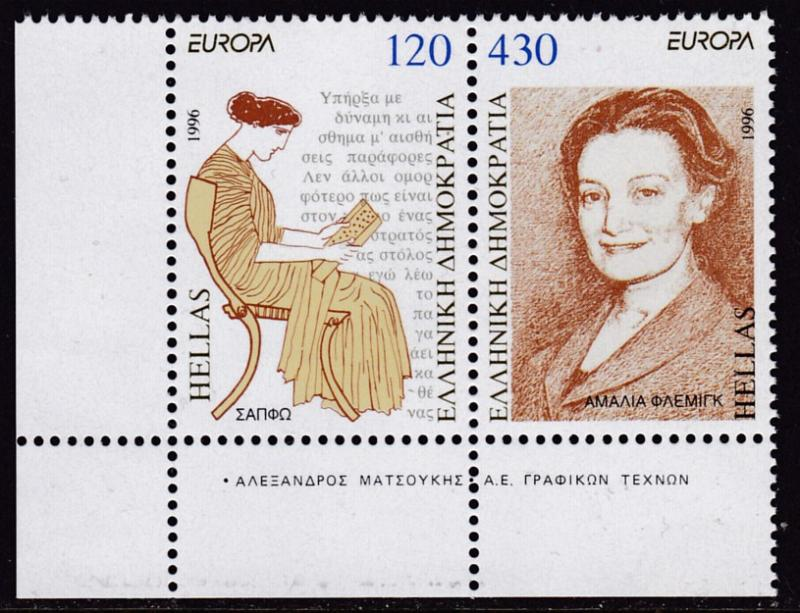 Greece 1996 Europa issue (2) Famous Women Sappho Poets VF/NH