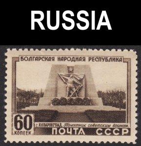 Russia Scott 1544 F to VF mint OG NH.