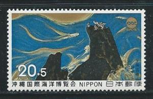 Japan B41 1974 Ocean Expo MNH