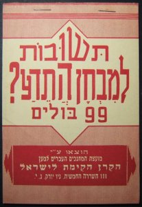 JNF/Jewish National Fund/KKL 1939 Quiz Replies complete booklet w/99 stamps, MNH